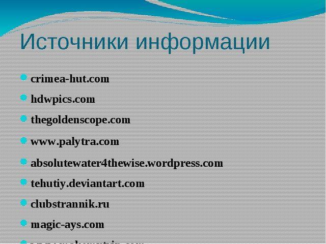 Источники информации crimea-hut.com hdwpics.com thegoldenscope.com www.palytr...