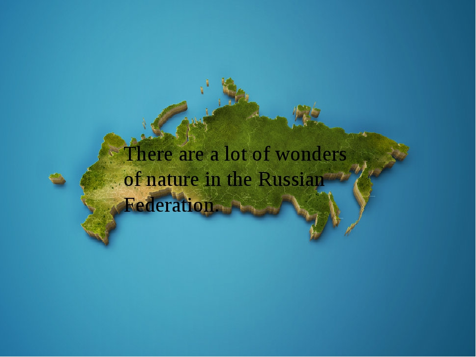 There are a lot of wonders of nature in the Russian Federation.
