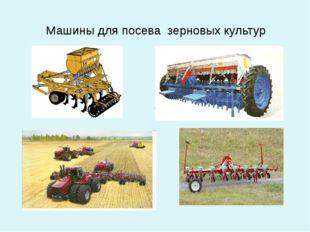 Машины для посева зерновых культур