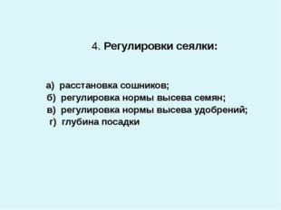 4. Регулировки сеялки: а) расстановка сошников; б) регулировка нормы высева