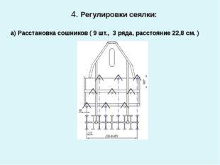 4. Регулировки сеялки: а) Расстановка сошников ( 9 шт., 3 ряда, расстояние 2