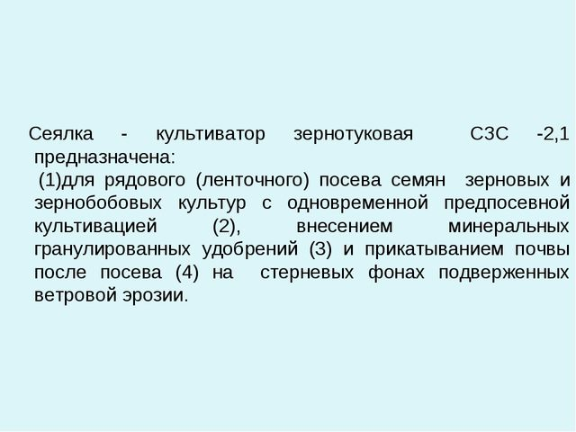 Сеялка - культиватор зернотуковая СЗС -2,1 предназначена: (1)для рядового (л...