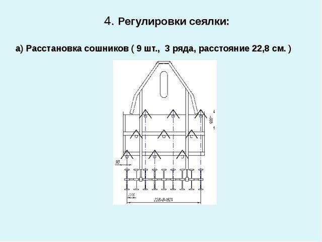 4. Регулировки сеялки: а) Расстановка сошников ( 9 шт., 3 ряда, расстояние 2...