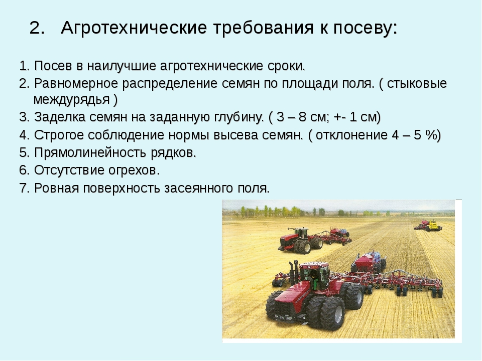 2. Агротехнические требования к посеву: 1. Посев в наилучшие агротехнические...