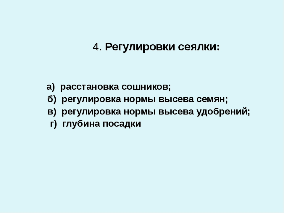 4. Регулировки сеялки: а) расстановка сошников; б) регулировка нормы высева...