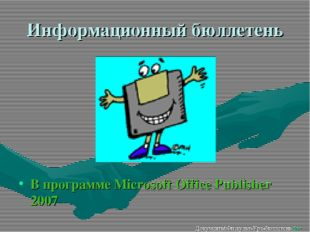 Информационный бюллетень В программе Microsoft Office Publisher 2007 Документ