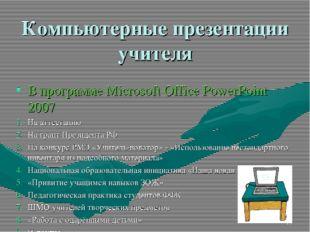 Компьютерные презентации учителя В программе Microsoft Office PowerPoint 2007