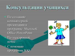 Консультации учащихся По созданию компьютерной презентации в программе Micros
