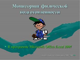 Мониторинг физической подготовленности В программе Microsoft Office Excel 200