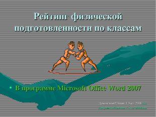 Рейтинг физической подготовленности по классам В программе Microsoft Office W
