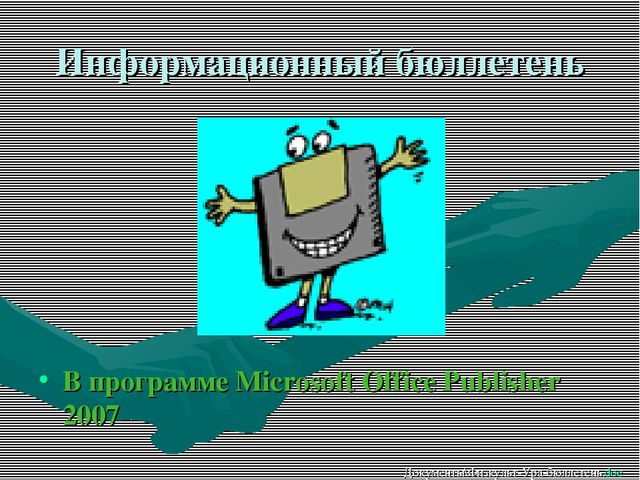 Информационный бюллетень В программе Microsoft Office Publisher 2007 Документ...