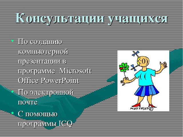 Консультации учащихся По созданию компьютерной презентации в программе Micros...