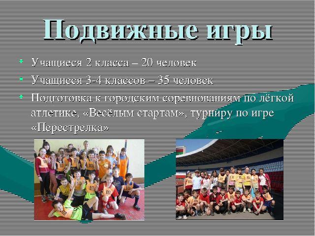 Подвижные игры Учащиеся 2 класса – 20 человек Учащиеся 3-4 классов – 35 челов...