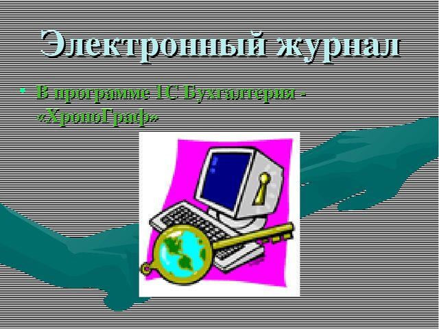 Электронный журнал В программе 1С Бухгалтерия - «ХроноГраф»