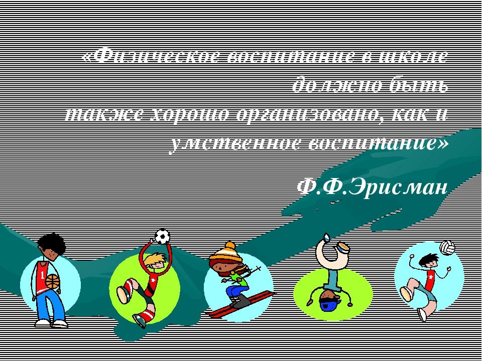 «Физическое воспитание в школе должно быть также хорошо организовано, как и у...