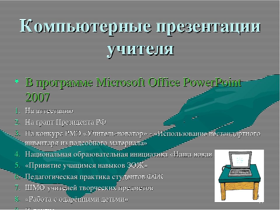 Компьютерные презентации учителя В программе Microsoft Office PowerPoint 2007...