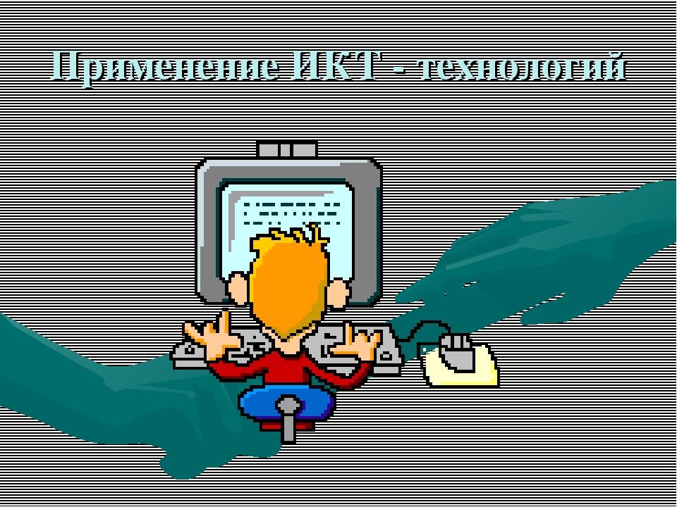 Применение ИКТ - технологий