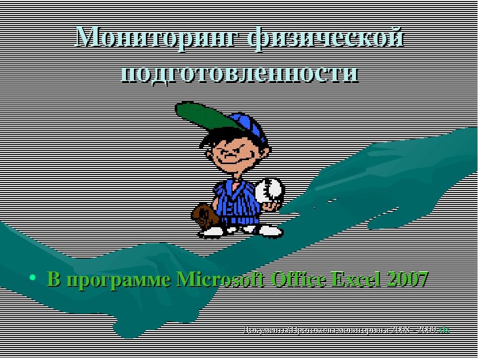 Мониторинг физической подготовленности В программе Microsoft Office Excel 200...