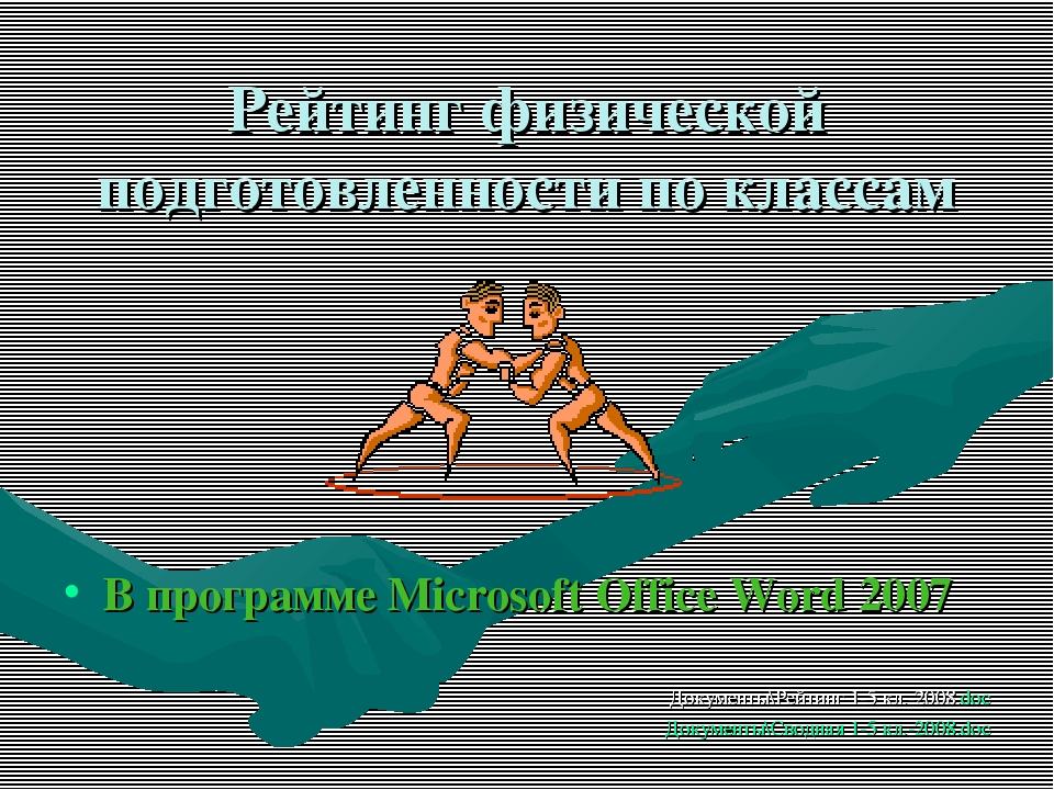 Рейтинг физической подготовленности по классам В программе Microsoft Office W...