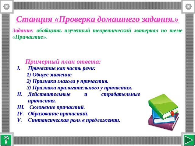 Станция «Проверка домашнего задания.» Задание: обобщить изученный теоретическ...