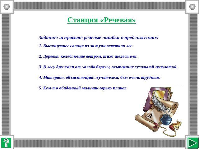 Станция «Речевая» Задание: исправьте речевые ошибки в предложениях: Выглянувш...