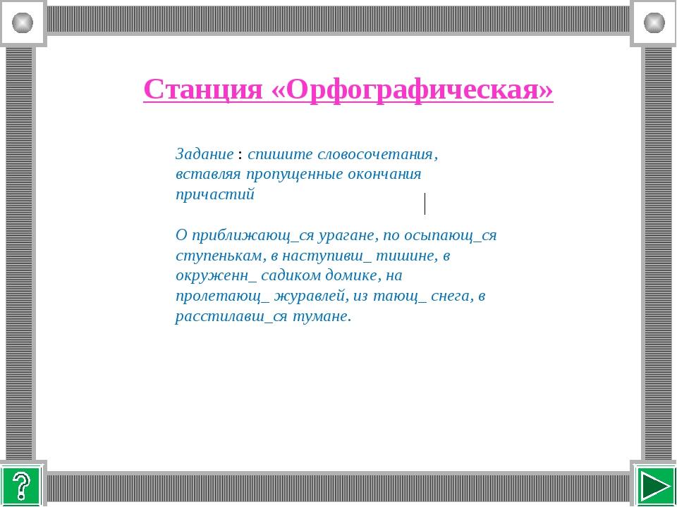 Станция «Орфографическая» Задание : спишите словосочетания, вставляя пропущен...