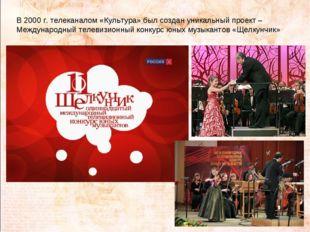 В 2000 г. телеканалом «Культура» был создан уникальный проект – Международный
