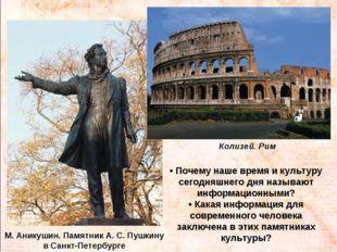 М. Аникушин. Памятник А. С. Пушкину в Санкт-Петербурге Колизей. Рим • Почему