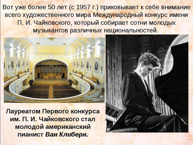Вот уже более 50 лет (с 1957 г.) приковывает к себе внимание всего художестве...