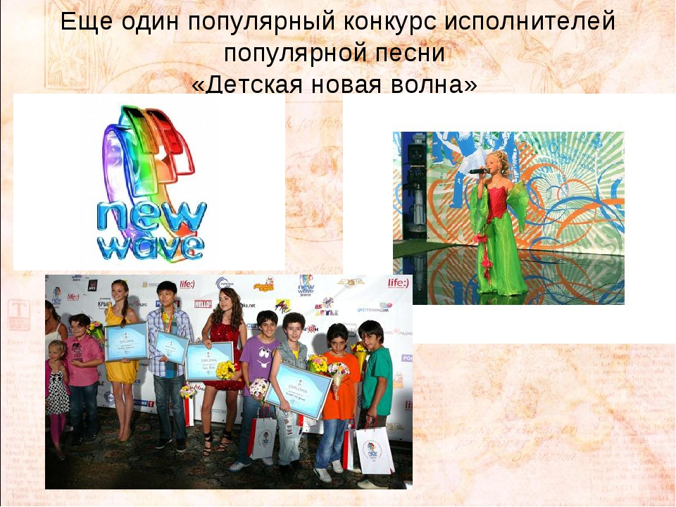 Еще один популярный конкурс исполнителей популярной песни «Детская новая волна»