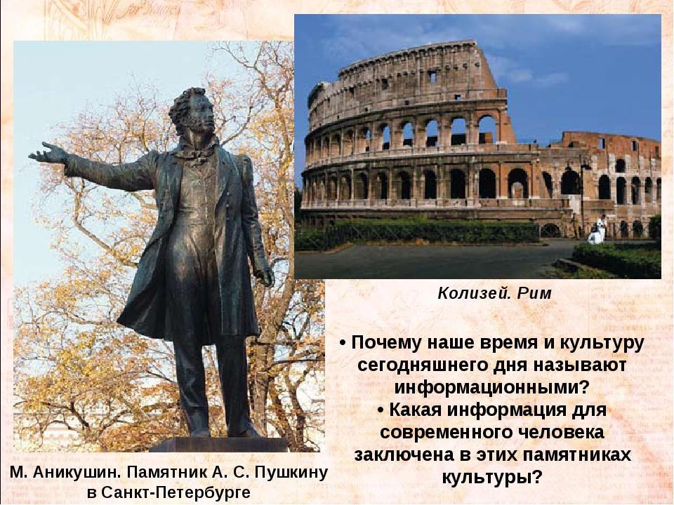 М. Аникушин. Памятник А. С. Пушкину в Санкт-Петербурге Колизей. Рим • Почему...