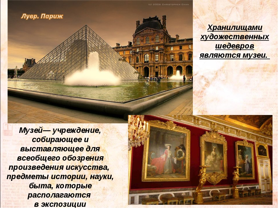 Музей— учреждение, собирающее и выставляющее для всеобщего обозрения произвед...