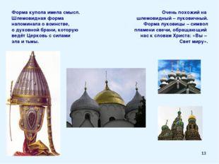 * Форма купола имела смысл. Шлемовидная форма напоминала о воинстве, о духовн
