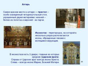* Самое важное место в алтаре — престол – особо освященный четырехугольный ст