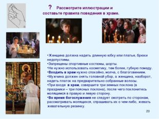 * ? Рассмотрите иллюстрации и составьте правила поведения в храме. Женщина до