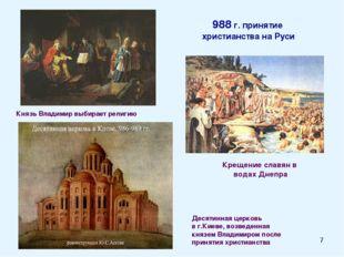 * 988 г. принятие христианства на Руси Десятинная церковь в г.Киеве, возведен