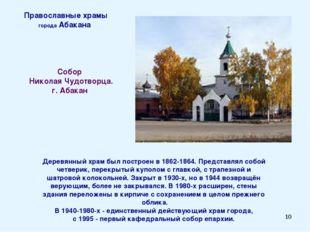 * Деревянный храм был построен в 1862-1864. Представлял собой четверик, перек