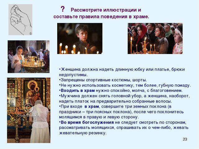 * ? Рассмотрите иллюстрации и составьте правила поведения в храме. Женщина до...