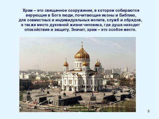 * Храм – это священное сооружение, в котором собираются верующие в Бога люди,...