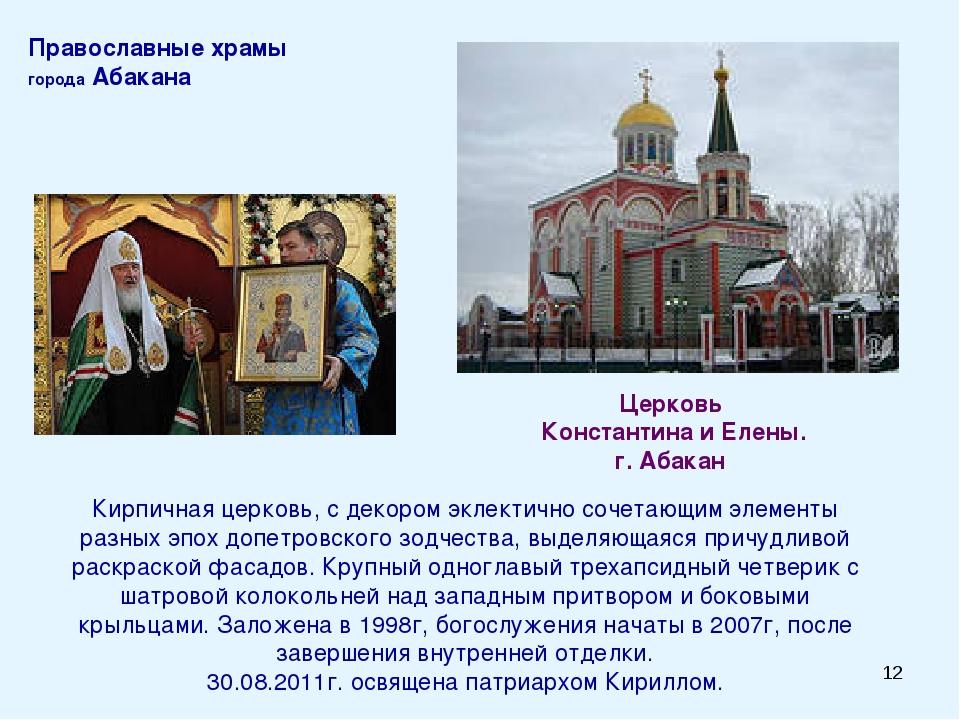 * Кирпичная церковь, с декором эклектично сочетающим элементы разных эпох доп...