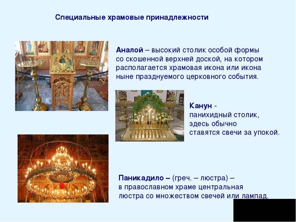 * Специальные храмовые принадлежности Аналой – высокий столик особой формы со...