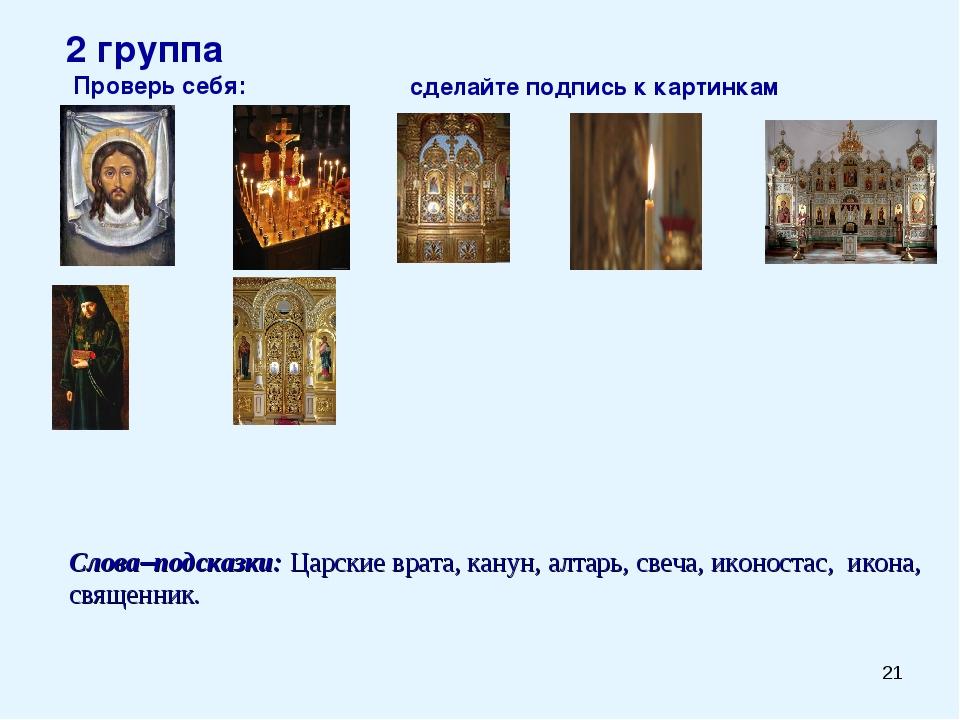 * 2 группа Проверь себя: сделайте подпись к картинкам Слова–подсказки: Царски...