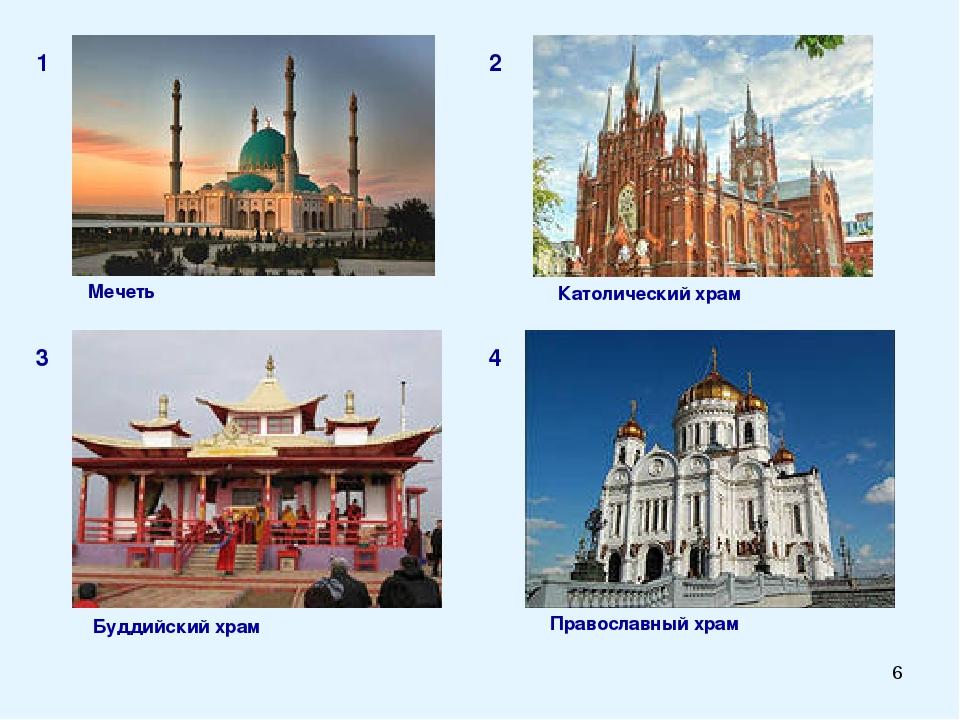 * 1 2 3 4 Мечеть Католический храм Буддийский храм Православный храм