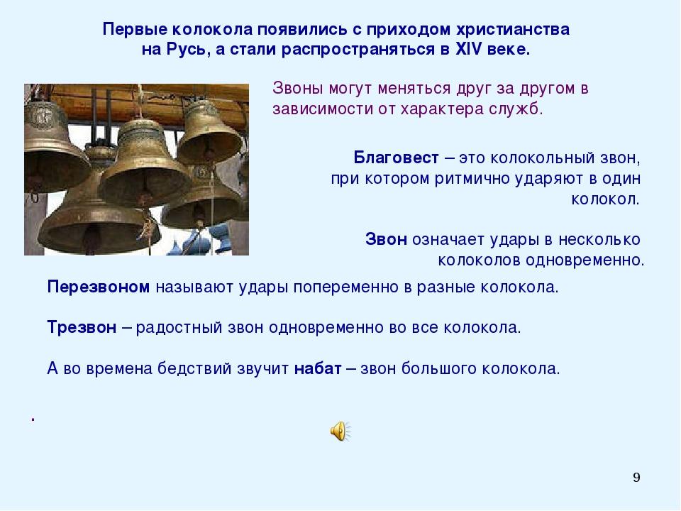 * Первые колокола появились с приходом христианства на Русь, а стали распрост...