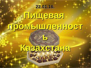 22.01.16. Пищевая промышленность Казахстана