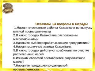 Отвечаем на вопросы в тетрадь: 1.Назовите основные районы Казахстана по выпу