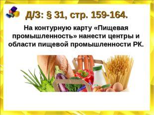 Д/З: § 31, стр. 159-164. На контурную карту «Пищевая промышленность» нанести