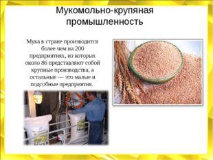 Мукомольно-крупяная промышленность Мука в стране производится более чем на 20