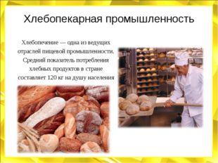 Хлебопекарная промышленность Хлебопечение — одна из ведущих отраслей пищевой