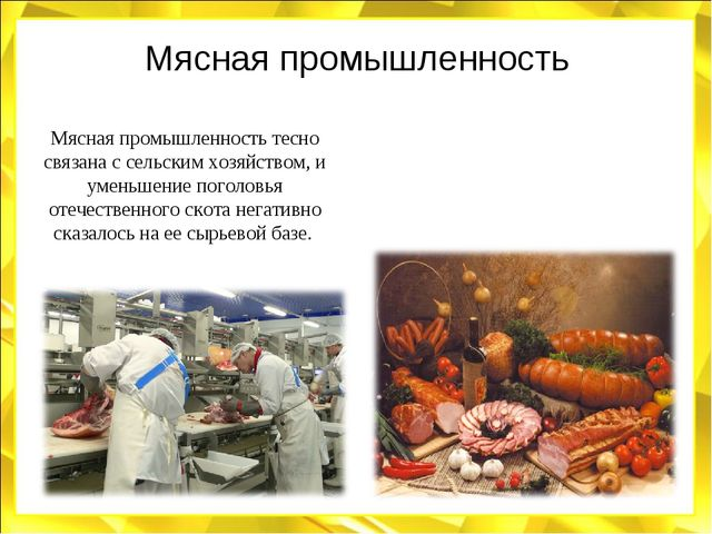 Мясная промышленность Мясная промышленность тесно связана с сельским хозяйств...